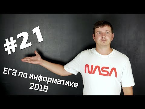 Решение задания №21. Демо ЕГЭ по информатике - 2019