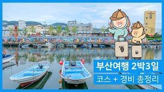 부산 여행 2박3일 코스 + 경비 총정리ㅣKorea B…