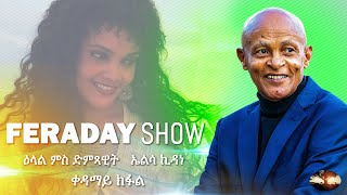 ERI-YORKA: FERADAY SHOW INTERVIEW WITH ELSA KIDANE- ኤልሳ ኪዳነ NEW ERITREAN SHOW 2021 PART 1
