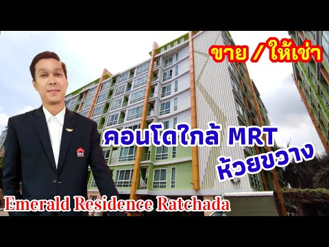 Emerald Residence Ratchada ขาย ให้เช่า คอนโดใกล้ MRT ห้วยขวาง เอมเมอรัล  เรสซิเดนซ์ รัชดา ถ.รัชดาฯ
