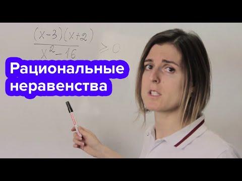 Математика | Подготовка к ОГЭ 2018 - Рациональные неравенства