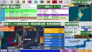 コメあり版【緊急地震速報】岩手県沖(最大震度5強 M5.9) 2021.10.06【BSC24】