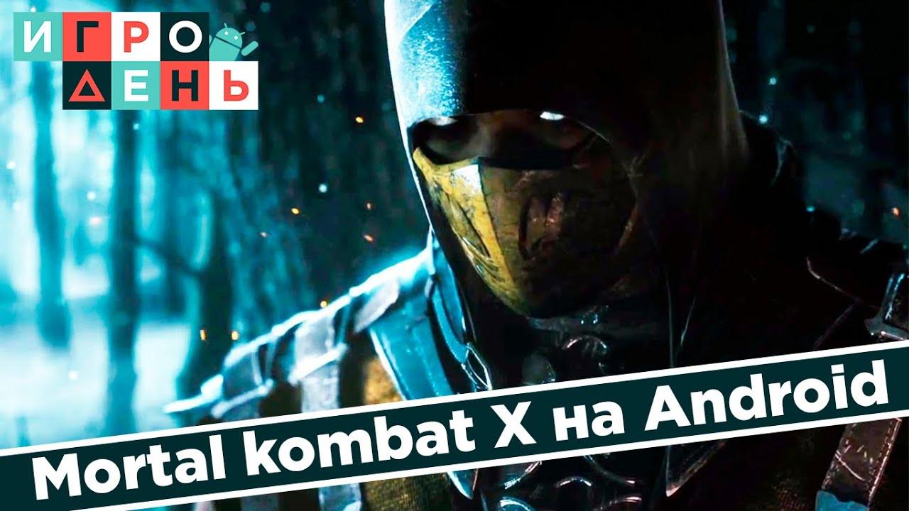 Взломанная Mortal Kombat X - Читы на Монеты и …