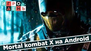 Анонс Mortal Kombat X на Android