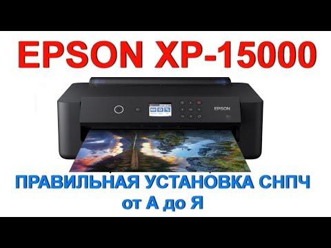 👉 EPSON XP-15000👉ПРАВИЛЬНАЯ УСТАНОВКА СНПЧ👌 ПОЛНЫЙ ОБЗОР🔥