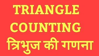 Triangle Counting With Amazing Tricks in Hindi (Reasoning) DBS