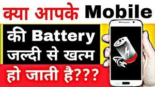 How to increase Mobile battery life in hindi | एंड्रॉयड मोबाइल की बैटरी कैसे बचाए | Battery Tips