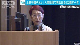 上野千鶴子さん 企業などの採用で男女比の公開訴え(19/06/08)