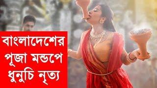 Durga Puja 2018 Dhunuchi Dance in Bangladesh | Durga Puja Special Video |