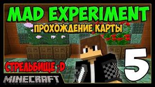 Mad Experiment 2 #5 [Карты для MineCraft]