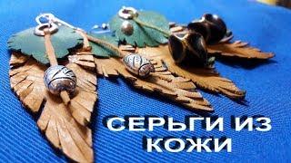 СЕРЬГИ из кожи в стиле этно. Украшения из кожи. Leather jewelry. Полный МК.