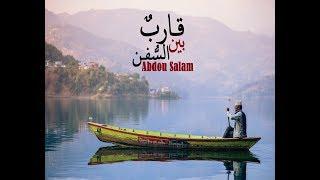 عبدو سـلام _ قارب بين السفن ||راب بالعربية الفصحى ||
