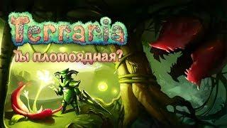Terraria: Expert mode - Прохождение игры #15 | Ты плотоядная?
