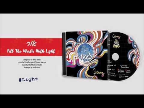 Benny - Fill The World With Light - Audio Preview בני פרידמן -  למלא את העולם באור