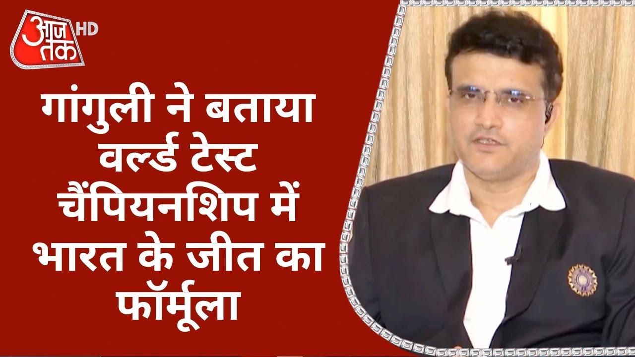 Download Sourav Ganguly ने बताया ICC World Test Championship में India के जीत का फॉर्मूला   Salaam Cricket