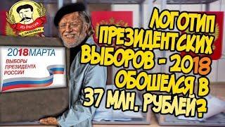 UTV. Центризбирком утвердил логотип президентских выборов