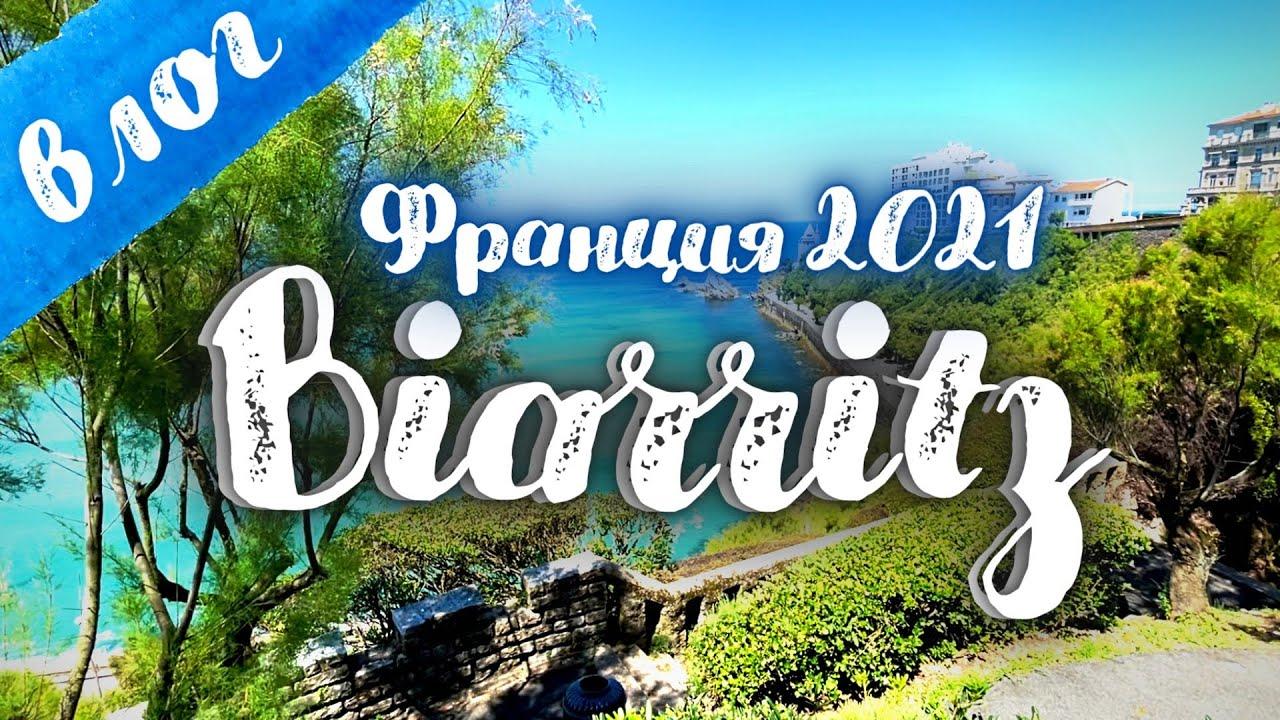 Влог. Путешествие по Франции 2021   Biarritz