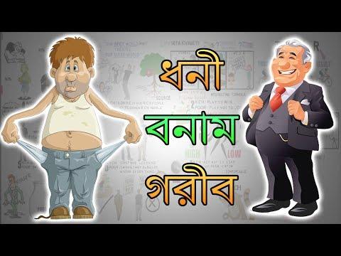 ৭টি তফাৎ ধনী এবং গরীব লোকেদের - Motivational Video BANGLA - SECRETS OF THE MILLIONAIRE MIND summary