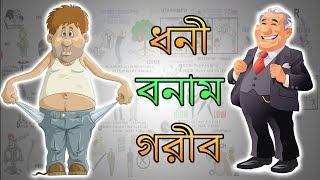৭টি তফাৎ ধনী এবং গরীব লোকেদের   Motivational Video BANGLA   SECRETS OF THE M LL ONA RE M ND summary