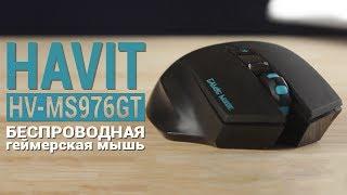 HAVIT HV-MS976GT - Обзор беспроводной геймерской мыши