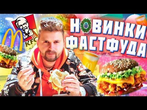 Новое меню КФС и Макдональдс / Рождественский бургер, острые наггетсы