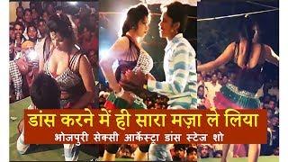 भोजपुरी सेक्सी हॉट आर्केस्ट्रा डांस शो देखते रह जाओगे   Desi Hot Bhojpuri Arkestra Stage Dance