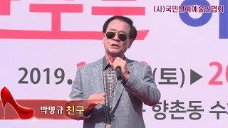 가수박명규,친구,(사)국민연예예술인협회,제6회 향촌동 …