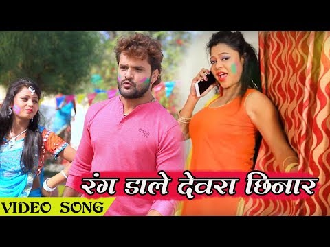 सुपरहिट होली गीत 2018 - रंग डाले देवरा छिनार   Khesari Lal Yadav New Hit Holi Song  Special Hits
