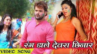सुपरहिट होली गीत 2018 - रंग डाले देवरा छिनार | Khesari Lal Yadav New Hit Holi Song |  Special Hits