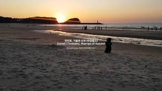 가을 | 서해 | 태안 만리포 ✦ 아름다운 선셋 Tim…