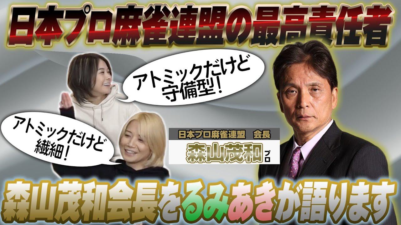 【10分トーク】日本プロ麻雀連盟「森山茂和」会長について語ってみた!