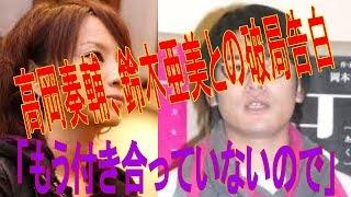 高岡奏輔、鈴木亜美との破局告白「もう付き合っていないので」 俳優の高...