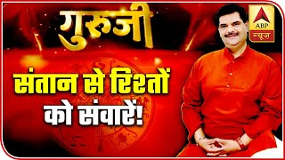 GuruJi With Pawan Sinha: Know How To Have A Healthy Relationship With Your Kid | ABP News