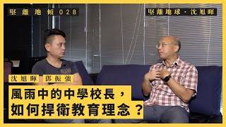 Publication Date: 2020-08-20 | Video Title: 【堅離地傾.沈旭暉 028