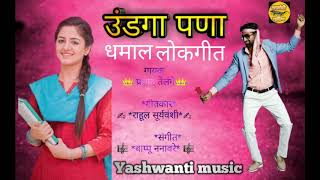 Undga Pana || Marathi Song 2019 || Prasad Telange, Rahul Suryawanshi, song