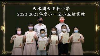 Publication Date: 2021-07-09 | Video Title: 天水圍天主教小學2020-2021年度一至五年級結業禮重溫