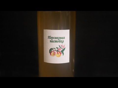 Персиковая настойка на водке (спирте, самогоне) - простой рецепт