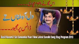 Basit Naeemi l Sat Samandar Paar l New Latest Saraiki Song Stag Program 2018