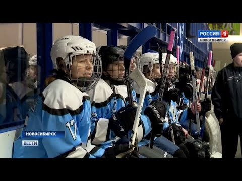 Итоги первого этапа «Лиги женского хоккея» подвели в Новосибирске