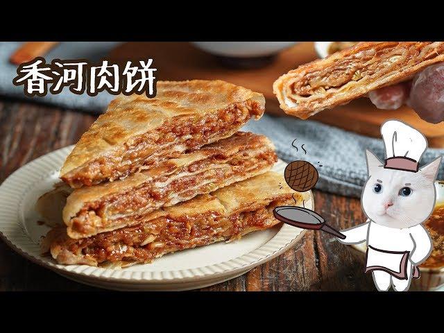 【香河肉饼】酥酥油油脆脆,就想流口水!