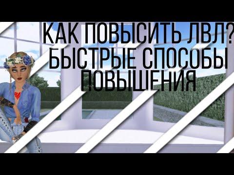 Быстрые способы повышения уровня ✨ Ava Blors ~ Avakin life