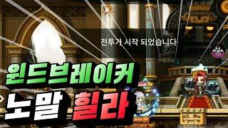 [메이플스토리M]윈드브레이커 노말 힐라 싱글 (Maplestory M - Korea / Windbreaker…