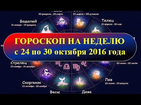 октябрь 2016 водолей любовь Чернигове банкетный