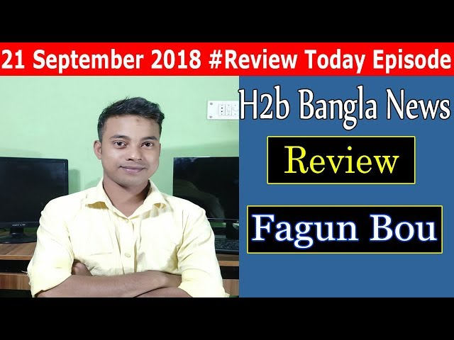 [Review] Fagun Bou - Phagun Bou 21 September 2018 | H2b Bangla News