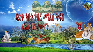 Abune Gebremenfes Kudus ገብረሂወት
