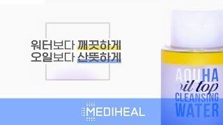 MEDIHEAL|순하고 산뜻한 클렌징