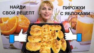 Пирожки с яблоками - шикарный рецепт выпечки в духовке
