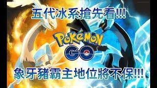 【Pokémon GO】五代冰系搶先看!!!(象牙豬霸主地位將不保!!!)
