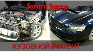 Subaru legacy/Кузовной ремонт/Покраска