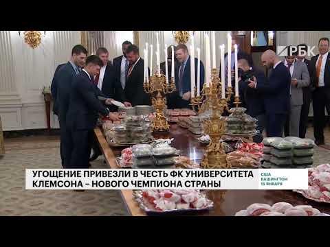Трамп за свой счет заказал 300 гамбургеров в Белый дом и-за шатдауна правительства